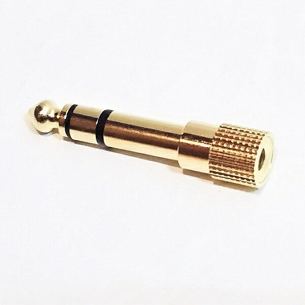 ヘッドホンジャックΦ6.3mm-ステレオミニジャックΦ3.5mm変換アダプター金メッキ