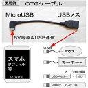 OTGケーブル(ホストケーブル)microUSB-USBメス 黒 microUSB形状I字形orL字形or白I字形 送料140円