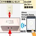 スマホ制御コンセントOn/Off タイマー Wifi複数制御可