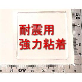 超強力両面粘着ジェルクッション貼替可能 耐震転倒防止用 □50orΦ30mm 送料98円