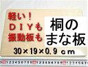桐のまな板 軽い DIYにも 振動板にも 32×24×1.2cm 送料198円