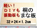 桐のまな板 軽い DIYにも 振動板にも 30×19×0.9cm 送料198円
