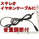 Φ3.5mmステレオボリューム付きイヤホンケーブル 送料92円