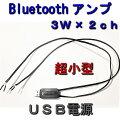 Bluetoothアンプ3W×(2ch)USB電源