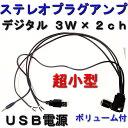 Φ3.5mmステレオプラグアンプ 3W×2ch USB電源  ボリューム付