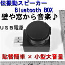 伝振動スピーカーBluetoothBOX 小型大音量×貼替簡単 壁板や窓から音楽