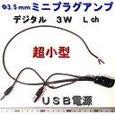 Φ3.5mmミニプラグアンプ 3W Lch USB電源