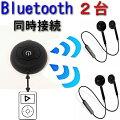Bluetoothレシーバー受信機USB電源