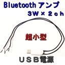 Bluetoothアンプ 3W×2ch USB電源