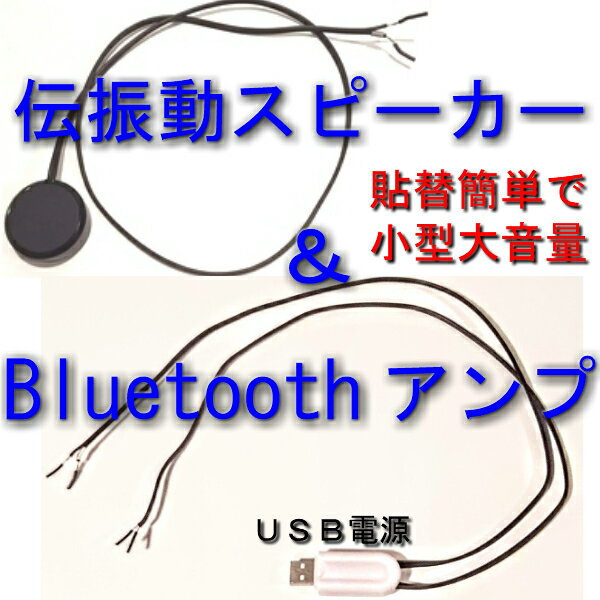 Bluetoothアンプ3W×2chUSB電源