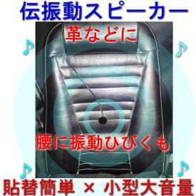 椅子に利用する伝振動スピーカー 壁板や窓がスピーカーになる 貼替簡単×小型大音量