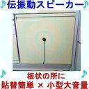 板状に利用する伝振動スピーカー 壁板や窓がスピーカーになる 貼替簡単×小型大音量