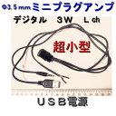 Φ3.5mmミニプラグアンプ 3W USB電源