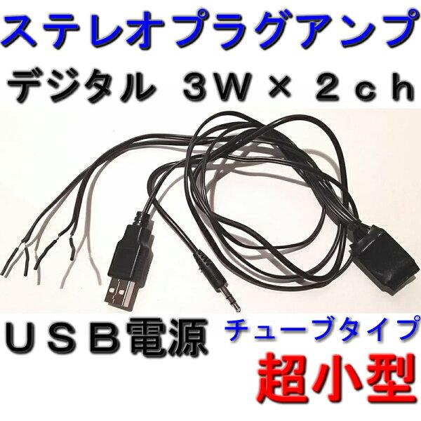 ステレオプラグアンプ3W×2chUSB電源