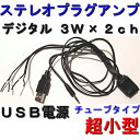 Φ3.5mmステレオプラグアンプ 3W×2ch USB電源 チューブタイプ