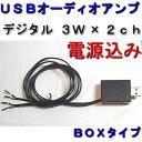 USBオーディオアンプ 3W×2ch BOXタイプ