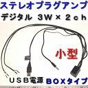 Φ3.5mmステレオプラグアンプ 3W×2ch USB電源 BOXタイプ