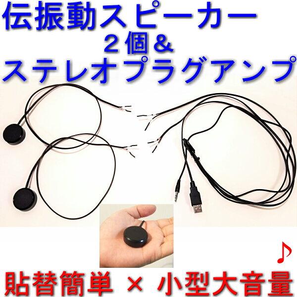 伝振動スピーカー2個&ステレオプラグアンプのセット
