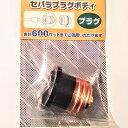 E26口金の電球ソケットをコンセントに変換 YAZAWA製