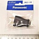 コンセントプラグコネクタ コード取付用 WH4415BP  Panasonic製