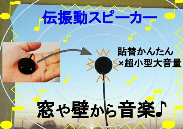 伝振動スピーカーBluetoothBOX小型大音量×貼替簡単壁板や窓から音楽