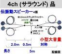 伝振動スピーカー4ch(サラウンド)ステレオプラグセット