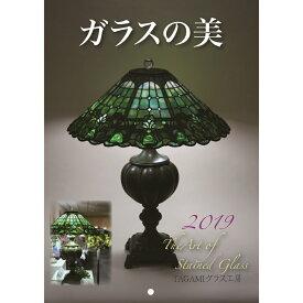 TAGAMIグラス工房/2019年 オリジナル カレンダー 『ガラスの美』/1冊/A4サイズ/1月始まり
