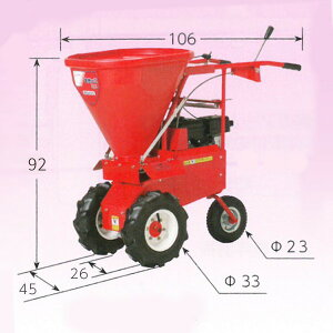 KANRYU 自走式肥料散布機 MU400[まきっこミニ]
