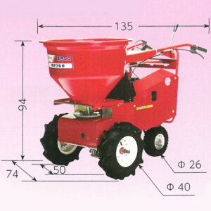 KANRYU 自走式肥料散布機 MF760[まきっこ] 標準タイヤ仕様
