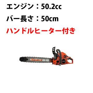 チェーンソー CS500/50(H) 共立 KYORITZ やまびこ YAMABIKO