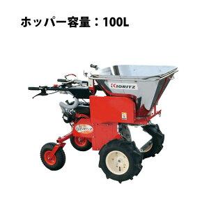 肥料散布機 SRP8 共立 KYORITZ やまびこ YAMABIKO