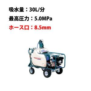 自走セット動噴 MSV415L-1(8.5) 丸山製作所 MARUYAMA