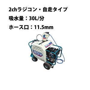 自動ラジコン動噴 2chラジコン・自走タイプ MSV615R2L(11.5) 丸山製作所 MARUYAMA