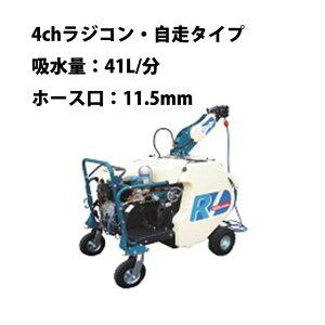 自動ラジコン動噴 4chラジコン・自走タイプ MSA615R4C-RV(11.5) 丸山製作所 MARUYAMA