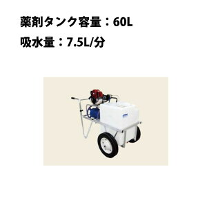 コンパクトキャリー動噴 MS073EH-AR(60L) 丸山製作所 MARUYAMA