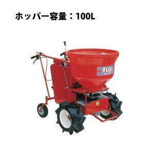 肥料散布機 MM-102-1 丸山製作所 MARUYAMA