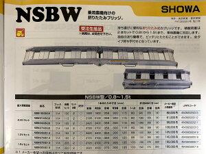 昭和ブリッジ アルミブリッジ 乗用車用ブリッジ NSBW-240-30-0.8 受注生産品