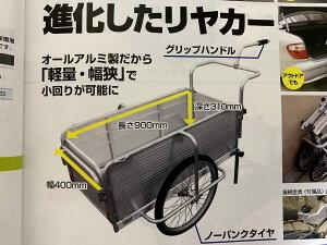 アルミ製折りたたみ式リヤカー SMC-10C