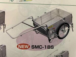 昭和ブリッジ オールアルミ製折りたたみ式リヤカー  SMC-1BS