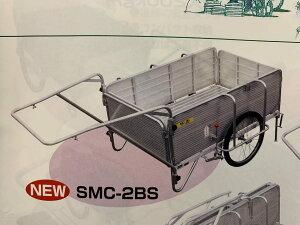 昭和ブリッジ オールアルミ製折りたたみ式リヤカー  SMC-2BS