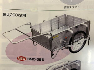 オールアルミ製折りたたみ式リヤカー SMC-3BS