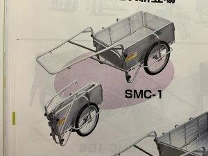 昭和ブリッジ オールアルミ製折りたたみ式リヤカー  SMC-1