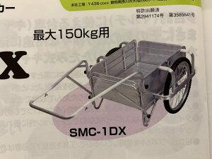 オールアルミ製折りたたみ式リヤカー SMC-1DX