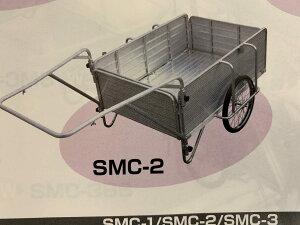 昭和ブリッジ オールアルミ製折りたたみ式リヤカー  SMC-2