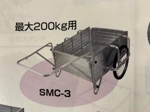 昭和ブリッジ オールアルミ製折りたたみ式リヤカー  SMC-3