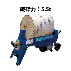 油圧式電動薪割機 5.5t KT-155PRO