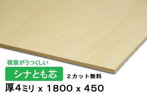 業務用 木材 シナ共芯ベニヤ厚4mmx1800mmx450mm2カットまでカット無料 共芯ベニヤ板 シナ合板 ともしんベニヤ 低ホルムアルデヒド