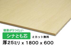 業務用 木材 シナ共芯ベニヤ厚25mmx1800mmx600mm2カットまでカット無料 共芯ベニヤ板 厚いシナ合板 ともしんベニヤ 低ホルムアルデヒド