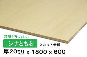 業務用 木材 シナ共芯ベニヤ厚20mmx1800mmx600mm2カットまでカット無料 共芯ベニヤ板 シナ合板 ともしんベニヤ 低ホルムアルデヒド