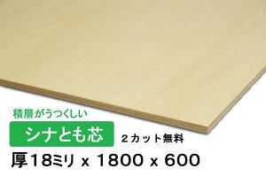 業務用 木材 シナ共芯ベニヤ厚18mmx1800mmx600mm2カットまでカット無料 共芯ベニヤ板 シナ合板 ともしんベニヤ 低ホルムアルデヒド